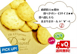 【送料無料】塩麹クッキー20枚入り×6袋
