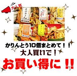 【まとめてお得!!】かりんとう10個まとめて大人買いお得なセット!!