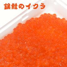 チリ産銀鮭の小粒イクラ醤油漬け250g内祝いお返しお祝いお土産お取り寄せ
