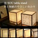 和紙行燈 盆提灯 奏SOU 木と和紙の優しい癒しのあかり 職人手作りの行灯 日本製