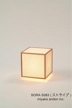 【送料無料 】行灯 SORA・宙 (和紙・ストライプ) スタンド照明 和紙照明 和風スタンド デスクライト インテリアライト 和風照明 照明 ライト ランプシェード インテリア 都行燈 LED 和モダン