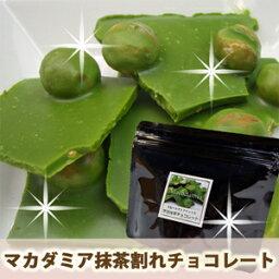 【訳あり】【割れチョコ】マカダミア抹茶チョコレート130g