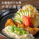 宮崎名物 チキン南蛮(冷凍)4袋セット プレーンタルタルソー