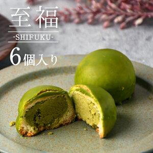至福 -SHIFUKU- 6個入り 有機JAS認定茶園の都城産お茶を使用した焼菓子です 煎茶を使用し抹茶とは異なる風味を楽しむことができます。都城銘菓 焼き菓子 お饅頭 手土産 ギフト プレゼント 常温便 お茶菓子 かわいい コジマヤ 大石製茶園