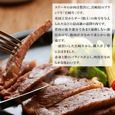 宮崎牛サーロインステーキ200g×2個送料無料ステーキ肉グルメ牛肉ギフト和牛プレゼントお歳暮お中元宮崎県産和牛オリンピックにくクール便