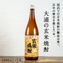 大浦の玄米焼酎