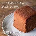 【送料別】しっとりとろける、石畳ショコラ 1個 冷凍便 チョコレートケーキ スイーツ お取り寄せ デ