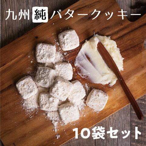 【昭栄堂】新商品ー九州産原材料使用「バタークッキー」