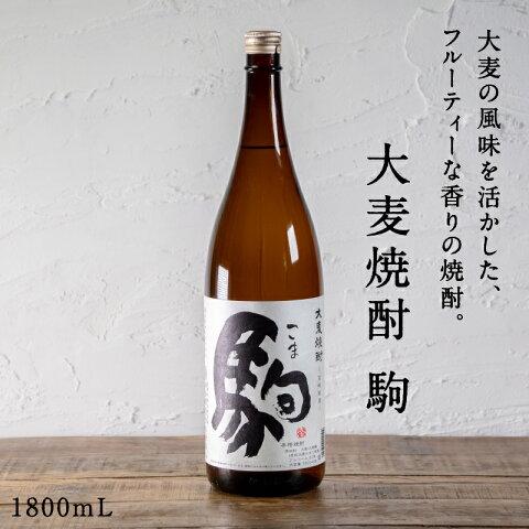 都城市希少酒大麦焼酎駒1800mL20度九州産二条大麦フルーティな甘い香りまろやかな味わい柳田酒造