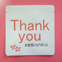 プチギフト退職転勤お礼ご挨拶「干し梅」3個入お好きなメッセージをお選びください。【P20Aug16】