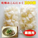 乾燥糸こんにゃく(ぷるんぷあん)200個まとめ買い! 【ゼンパスタ】【乾燥しらたき】