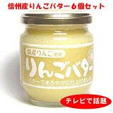 信州産りんご使用 りんごバター 200g 6個セット 【P20Aug16】