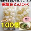 乾燥糸こんにゃく(ぷるんぷあん)100個まとめ買い!【ゼンパスタ】【乾燥しらたき】