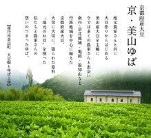 【京都産大豆 徳用 乾燥湯葉 ゆば『 われゆば 50g お得5個入』美山ゆばゆう豆】送料無料※除外地域あり