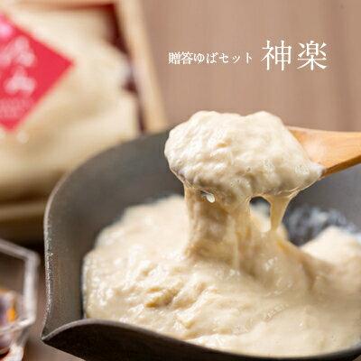 ゆば 生湯葉【ゆばギフト セット 神楽〜かぐら〜...の商品画像