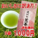 【送料無料】訳ありだけど美味しい!一番茶使用の◆近江の荒茶◆...