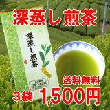 【】味にコクあり、深蒸し煎茶!3袋セット【お試しパック】【smtb-k】【ky】【緑茶】【日本茶】【お茶】【煎茶】【RCP】【HLSDU】P27Mar15