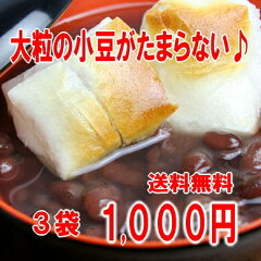 1000円ポッキリ!甘さひかえめであっさりとしたぜんざいです。関東ではお汁粉になるようです。...