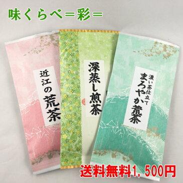 福袋 お茶 味くらべ3種セット=彩=100g×3本セット メール便送料無料 日本茶 緑茶 煎茶 深蒸し茶 荒茶 ギフト 訳あり お試し
