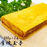 厚焼玉子 1kg(500g×2本入) 冷凍 ノーカット 節分 巻き寿司 握り寿司 お弁当 だし巻き玉子 おつまみ おやつ