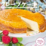 クレープケーキミルクレープ冷凍おすすめおやつピクニック冷凍食品パーティー人気簡単美味しいケーキデザートご褒美