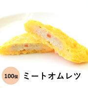 業務用ミートオムレツ100個セット100個入(50g×100個)冷凍