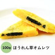 業務用ほうれん草オムレツ100個セット100個入(50g×100個)冷凍