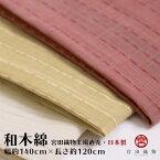 【送料込】カットクロス 和木綿の布 春光(しゅんこう) 日本製 白/カラシ/ピンク 宮田織物製 綿100% インターネット特別価格 数量限定
