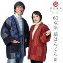 【送料込】宮田織物 はんてん 半纏 60双糸縞 敬老の日 お祝 ギフト 縞 メンズ レディース 日本製 冬 中わた綿80%・ポリエステル20% 全8色