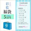 【数量限定】夏の福袋 5万円 ※彩藍商品(婦人服セット)