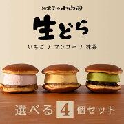 お菓子の小山田_生どら_選べる4個セット