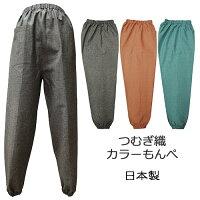 【日本製ルームウェア部屋着】つむぎ織カラーもんぺ【ホームウェアおしゃれモンペレディース婦人】