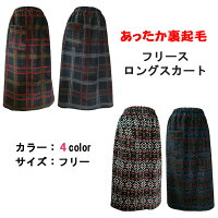 【日本製ルームウェア部屋着】フリース裏起毛ロングスカート【ホームウェアニットのびのび省エネ節電レディース婦人】