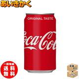 ★2ケースプラン★コカコーラコカ・コーラ 350ml缶×48本【賞味期限:2022年2月】