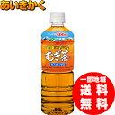 伊藤園 健康ミネラルむぎ茶600mlPET×24本 麦茶【賞