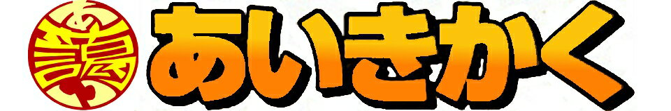楽天市場 あいきかく(株式会社 藹企画)