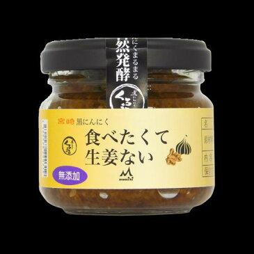 【黒ニンニク】黒にんにく屋さんが造った食べるラー油「食べたくて生姜ない」MOMIKI人気商品【宮崎県産】【黒にんにく】