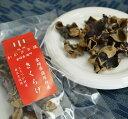 【DM便送料無料】宮崎県諸塚村産の【きくらげ】3袋セット お味噌汁に入れてもいいんです!コリコリの食感が癖になります。 10P03Dec16