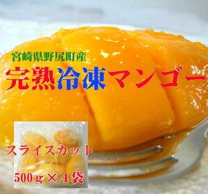 【冷凍マンゴー】美味【マンゴー】完熟マンゴー【お買い得】たっぷり入った旬採れ急速急冷で採...