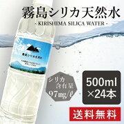 【送料無料】霧島シリカ天然水500ml×24本シリカシリカ水水溶性シリカ