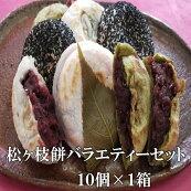 松ヶ枝餅バラエティーセット10