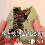 松ヶ枝餅5個・よもぎ餅5個ぱりっ