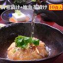 送料無料 税込み 鯛茶漬け4食+地魚茶漬け3種類×2食 10...