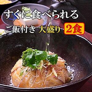 敬老の日ギフト すぐに食べれれる鯛茶漬け 大盛り 2食入り 鯛の量2倍 大盛ごはん付き 冷凍 高級 活魚使用 のし対応 ...