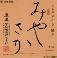 【宮坂醸造・みやさか】「やわらか純米55」(1.8L/箱なし)包装・のし紙対応不可