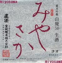【宮坂醸造・みやさか】純米吟醸「山廃50」(720ml/箱なし)包装・のし紙対応不可