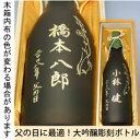 (DE)【送料無料】彫刻ボトル大吟醸酒お名前をフルネームで彫刻します(1.8L)【smtb-T…