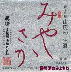 【宮坂醸造・みやさか】純米吟醸「山廃50」(1.8L/箱付)包装・のし紙対応可能
