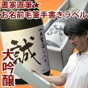 (N3)【送料無料】お名前入り毛筆手書きオリジナルラベル大吟醸(720ml)【smtb-T】【…