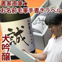 (N3)【送料無料】お名前入り毛筆手書きオリジナルラベル大吟醸(720ml)